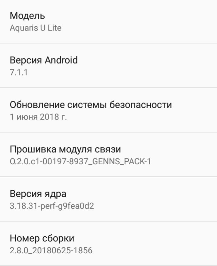 Информация о версиях - система безопасности от 1 июня 2018 г.